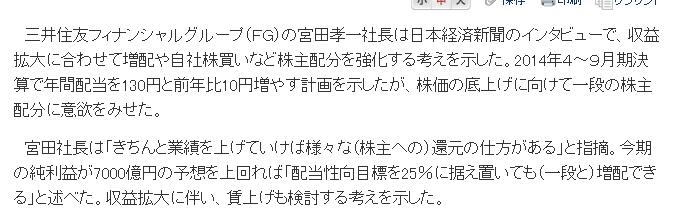 あれ?三井住友銀行が自社株買い発表をしていない、騙されたと思いますか?