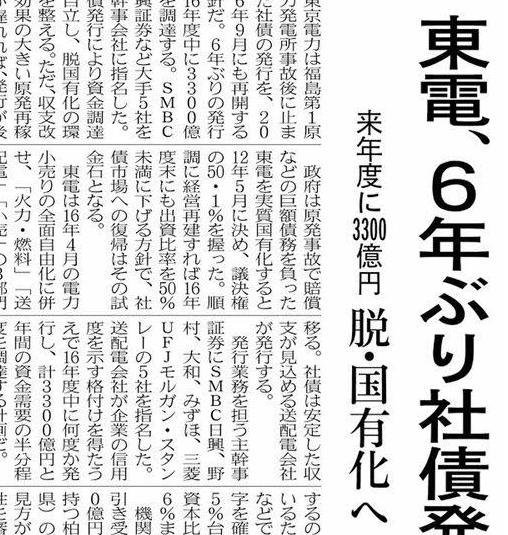 東京電力が6年ぶりの社債発行予定!原子力運転再開で業績拡大、再び上値を目指す展開となり得るか