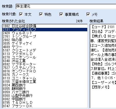 超簡単?四季報CDの検索キーワードツールでサプライズイベントを発掘する