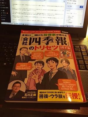 たったの1000円で本当に億儲けた投資家が四季報の読み方を教えてくれた