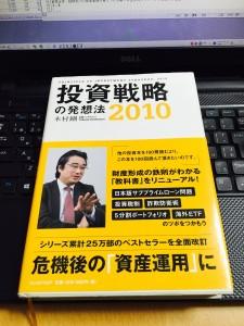 投資戦略の発想法2010 木村剛