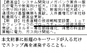 ブロックチェーン四季報記事