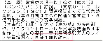 四季報DLE本文