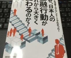 なぜ、日本人の金融行動がこれから大きく変わるのか