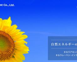 タカラアセットマネジメント株式会社ホームページ