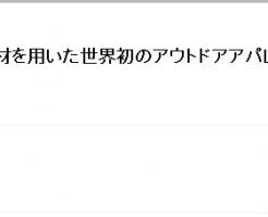 「MOON PARKA」発売延期