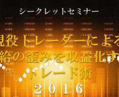 シークレットセミナー2016