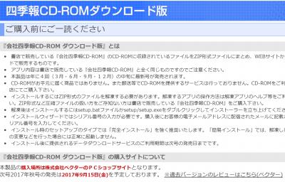四季報CDダウンロード版